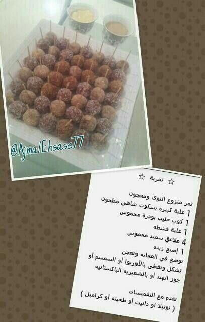 Pin By S A M A On طبخات مصورة Arabic Food Arabic Sweets Healthy Dessert Recipes