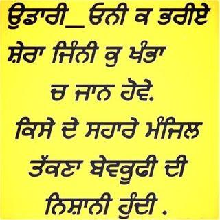 PUNJABI STATUS: udaari   Punjabi quotes, Indian quotes