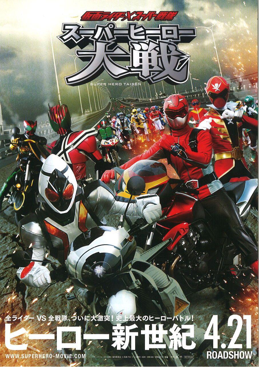 仮面ライダー×スーパー戦隊 スーパーヒーロー大戦 Kamen Rider × Super Sentai Super