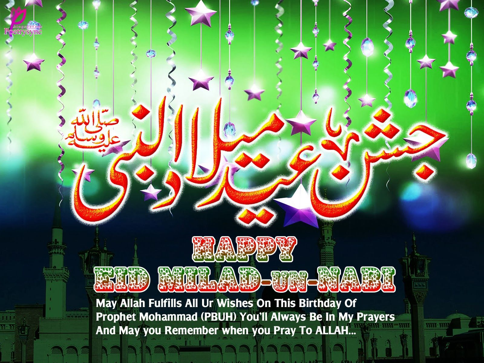 Happy Prophet Mohammad PBUH Birthday Card with Wishes