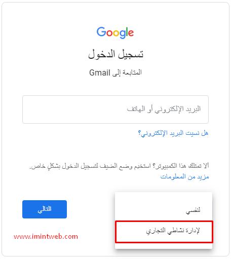 انشاء حساب Gmail بدون رقم هاتف 2019 Gmail Google