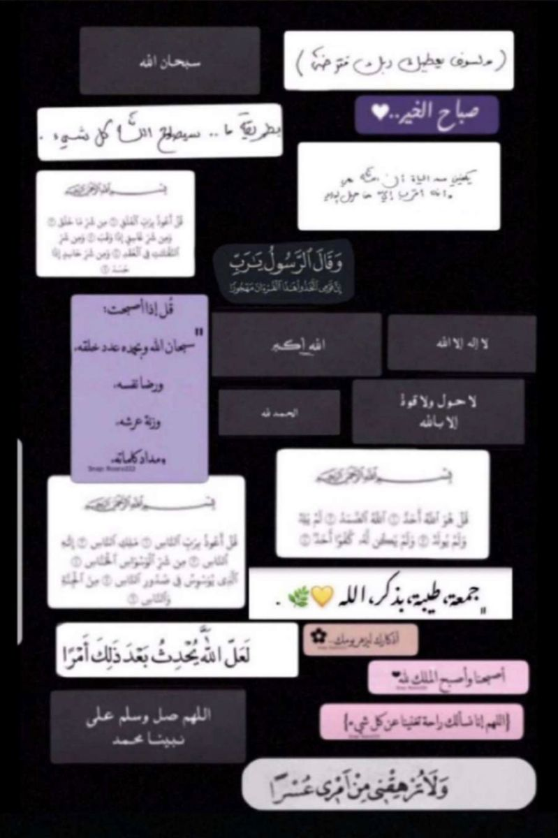 Pin By Mema On عربيات In 2020 Iphone Wallpaper Quotes Love Cover Photo Quotes Quran Quotes Love
