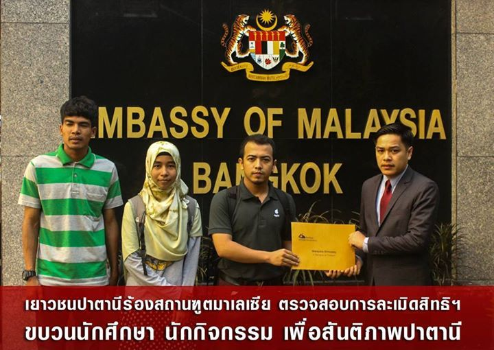 Patani Youth Delegation Handing Letter To Malaysian Embassy