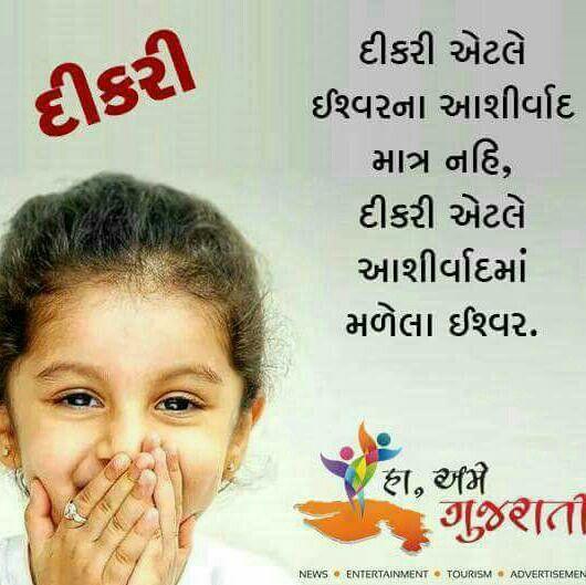 Pin By Damini Shah On Gujarati.... હુ ગુજરાતી
