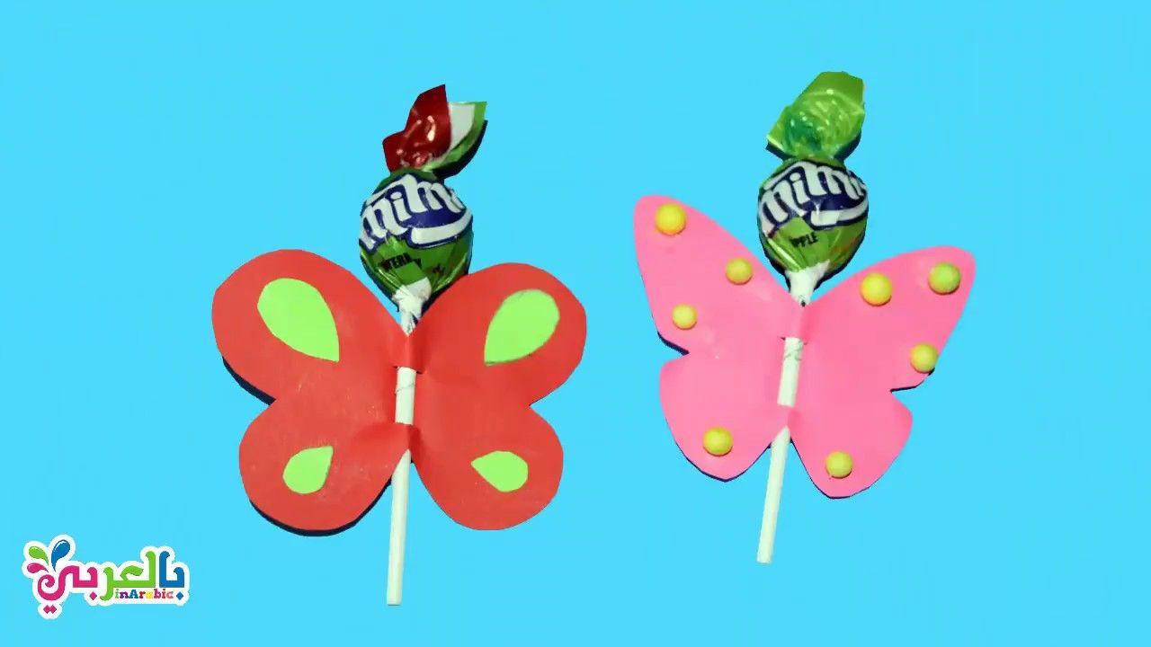هدايا وتوزيعات العيد للأطفال فكرة فراشة مع حلوى مصاصة Candy Gift Embroidery Craft Birthday Card Craft Iphone Wallpaper Grid