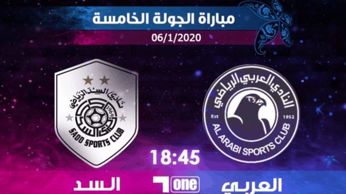 بث مباشر مشاهدة مباراة السد والعربي في النهائي كأس قطر Football Sadd Arabic Words
