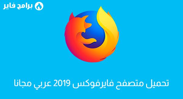 mozilla firefox 2019