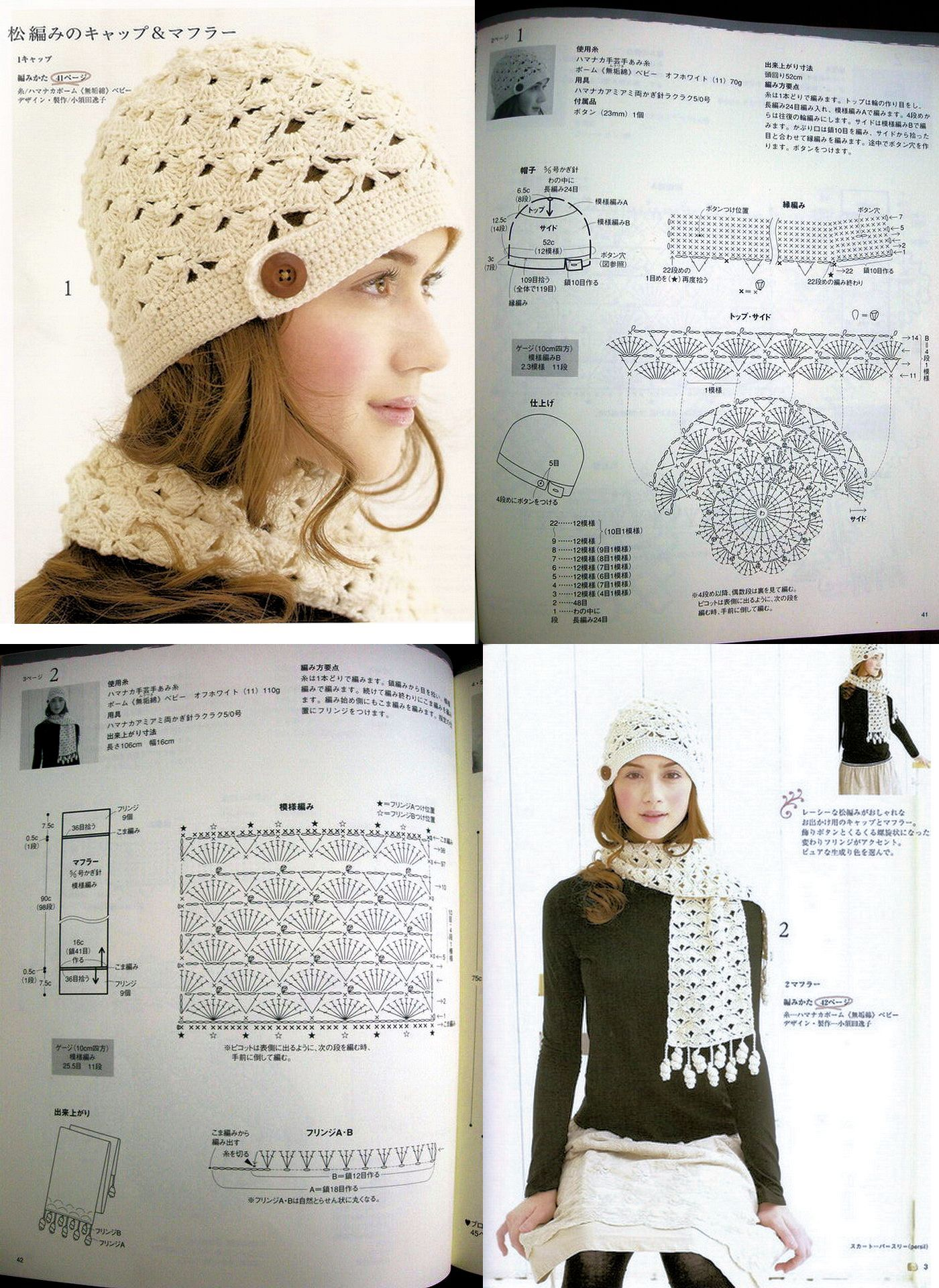 Crochet Set Beanie + Matching Scarf | Hat hat handmade 2 | Pinterest ...