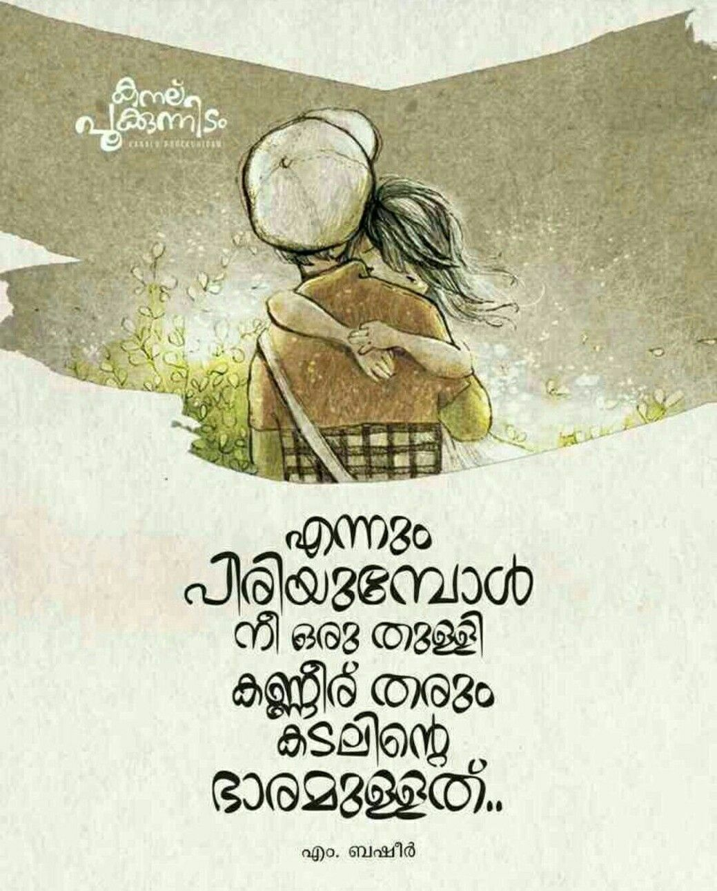 For More Follow Me Sufiya Sufi Malayalam Quotes Boxing Quotes Love Quotes