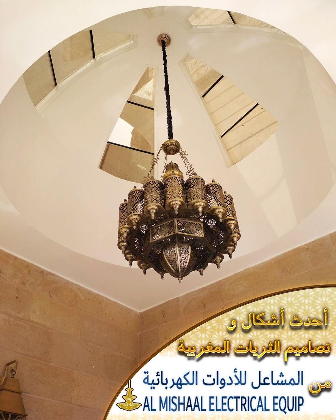 أجمل و أحدث تصاميم الثريات المغربية حصريا من شركة Al Fares فقط لدى المشاعل للأدوات الكهربائية للاستفسار يمكنكم زيارة أحد معارضنا أو الات Home Decor Decor Sale