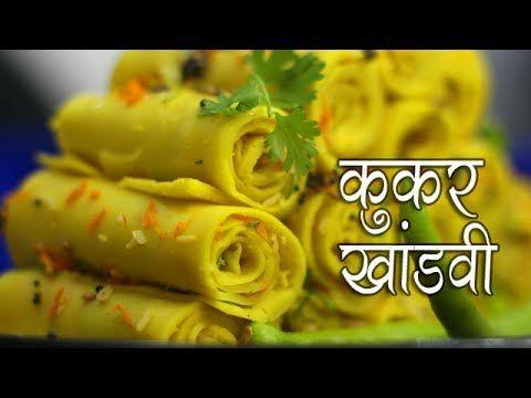 Pressure cooker khandvi video recipe by bhavna quick easy pressure cooker khandvi video recipe by bhavna quick easy youtube forumfinder Gallery