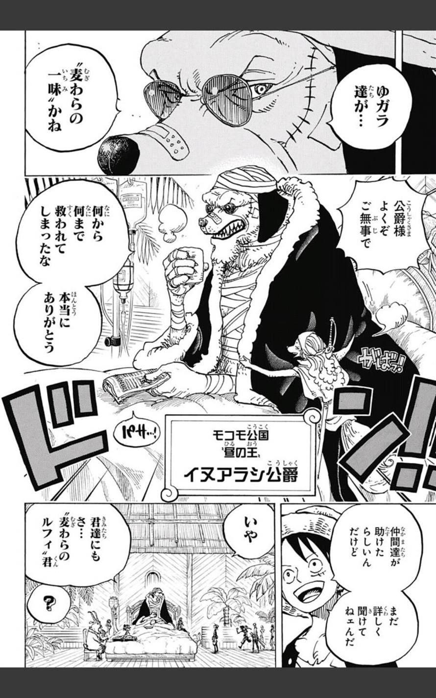 ワンピース chapter 808 page 16 one piece manga the incredibles free manga online