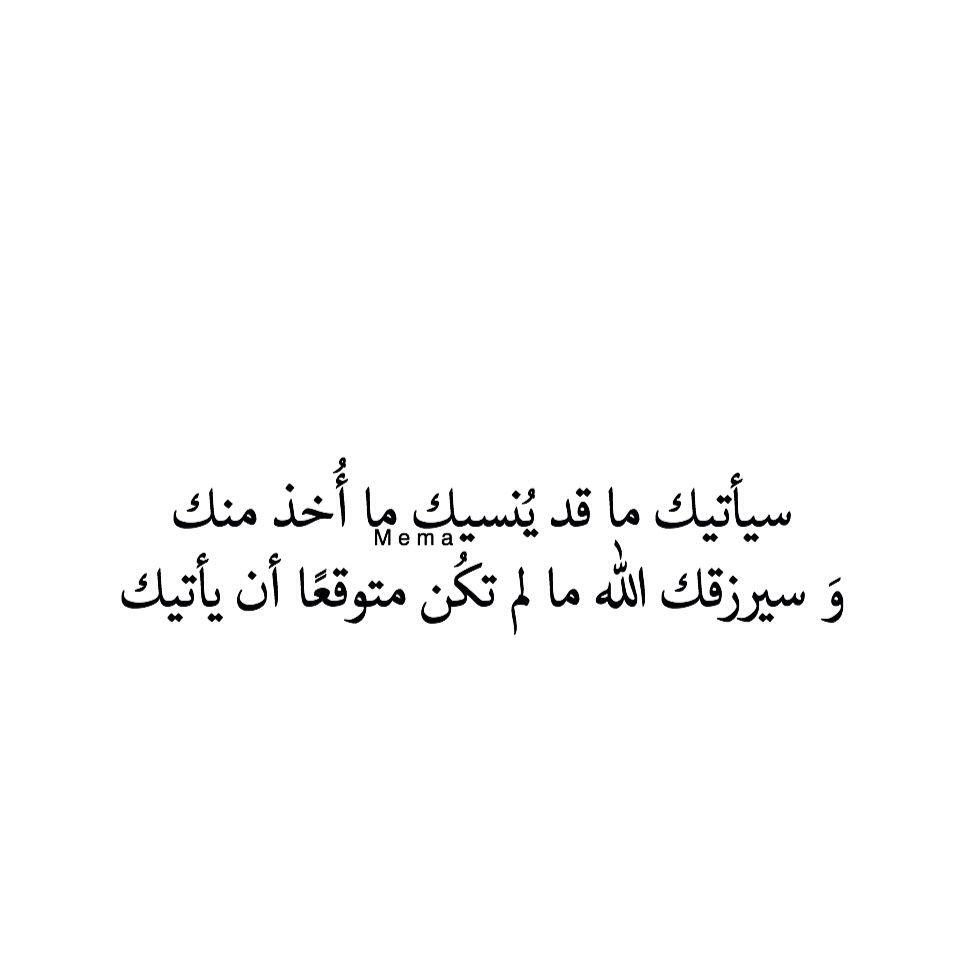 Quotesmema Postive Quotes Islamic Quotes Arabic English Quotes