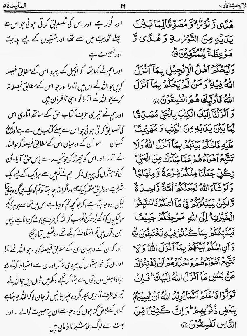 Pin by AL-Syed Quran Academy on Para 6 | Quran, Quran pak