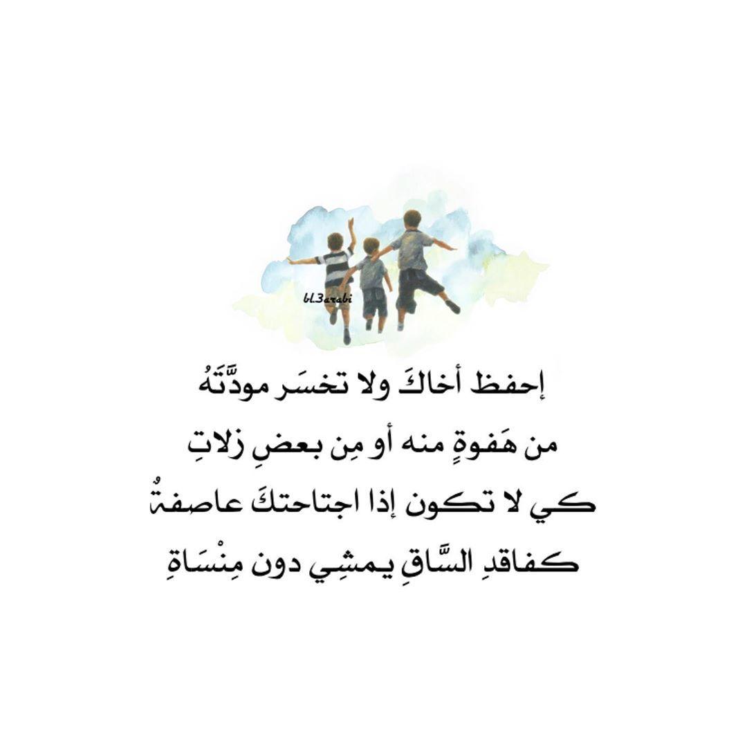 Pin On Bl 3arabi