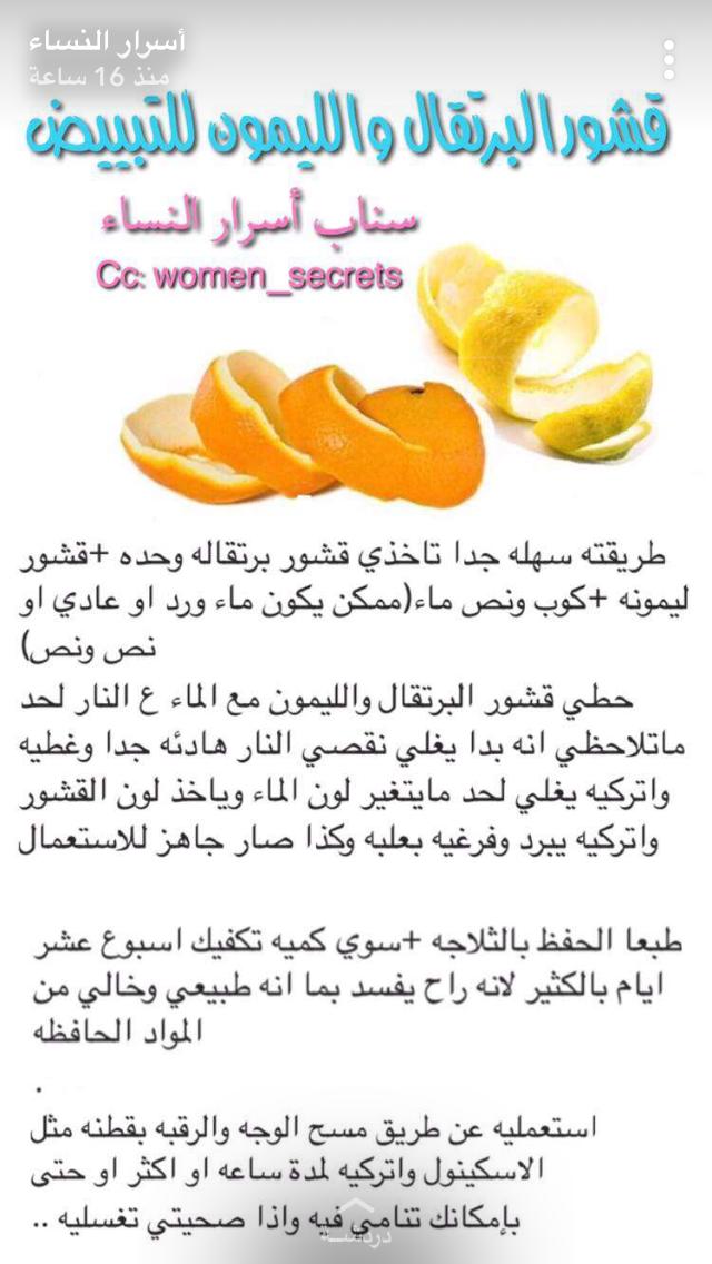Pin By Raghd On عنايه امي Hair Care Oils Health Skin Care Body Skin Care