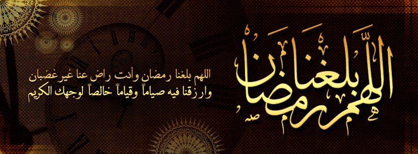 اللھم بلغنا رمضان Islamic Information Ramadan Ramadan Kareem
