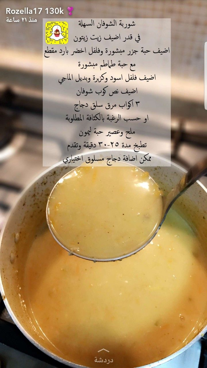 شوربة الشوفان السهلة Cookout Food Coffee Drink Recipes Food Receipes