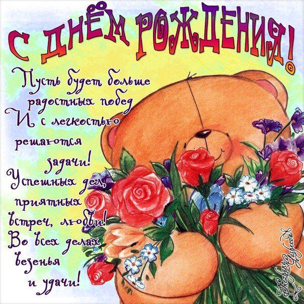 pozdravleniya-s-dnem-rozhdeniya-rebenku-otkritka foto 17