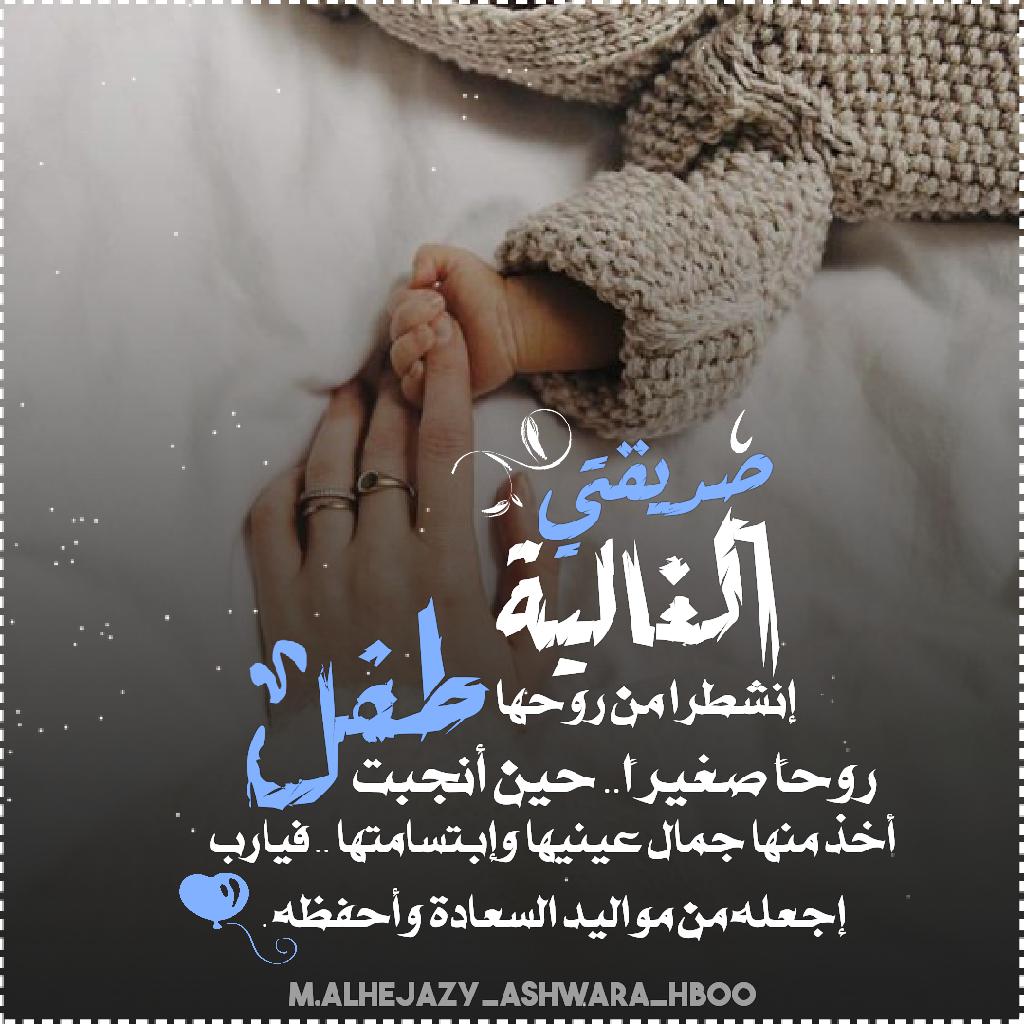 تهنئة مولود جديد الحمدالله على السلامة صديقتي Instagram Wallpaper Arabic Kids Wallpaper Iphone Quotes