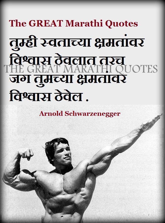 marathi quotes मराठी सुविचार marathi quotes