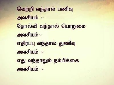 Motivational Quotes On Life In Tamil Good Quotes Motivational