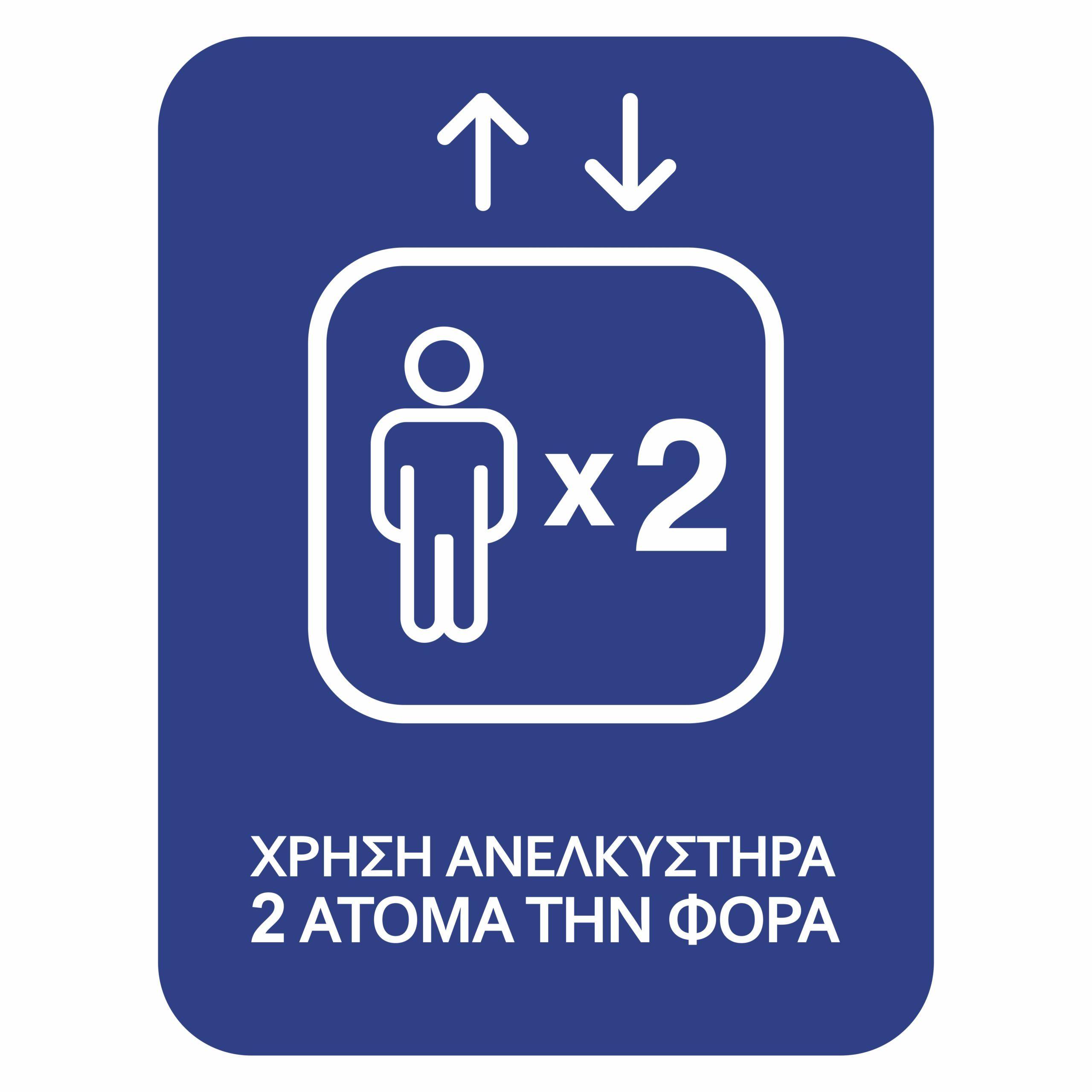 Marking Sticker – For Elevator