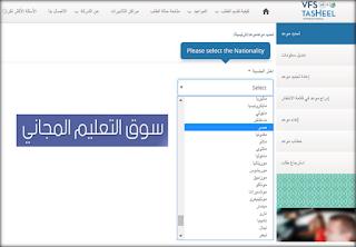 حجز موعد تساهيل مصر للزيارة العائلية Vfs Tasheel Egypt يمكنكم التعرف من خلال هذا المقال على موقع سوق التعليم المجاني على خطوات Egypt Visiting Map Screenshot