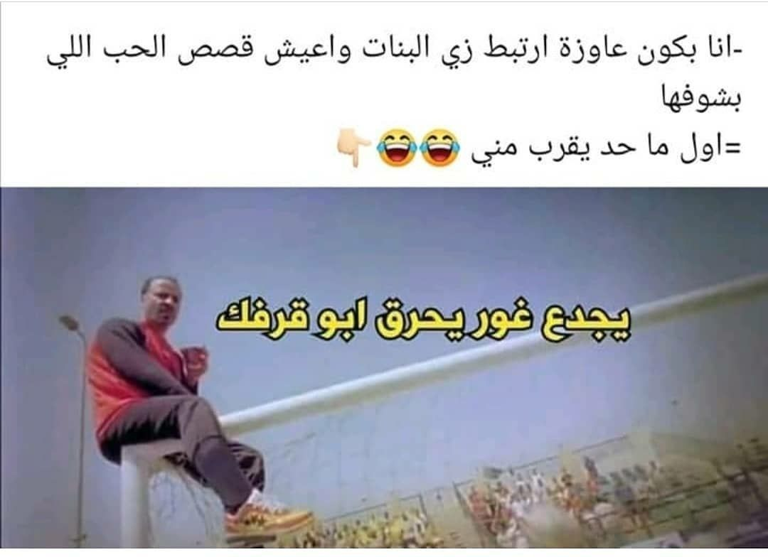 Pin By Jojo On استهبال Funny Comments Really Funny Memes Funny Arabic Quotes