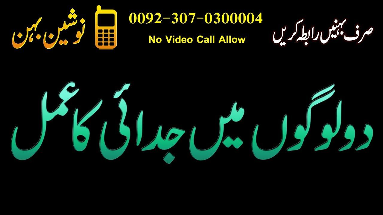 Do Logon Mein Judai Karne Ka Amal Amal Dua In Urdu Download Books