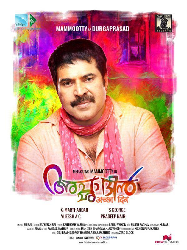 Malayalam Karar The Deal Download