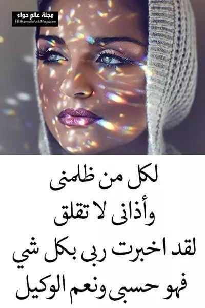 Desertrose لكل من Cool Words Mood Quotes Beautiful Arabic Words