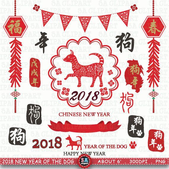 2018 new year of the dog chinese new year clipartchinese zodiac - Chinese New Year Zodiac
