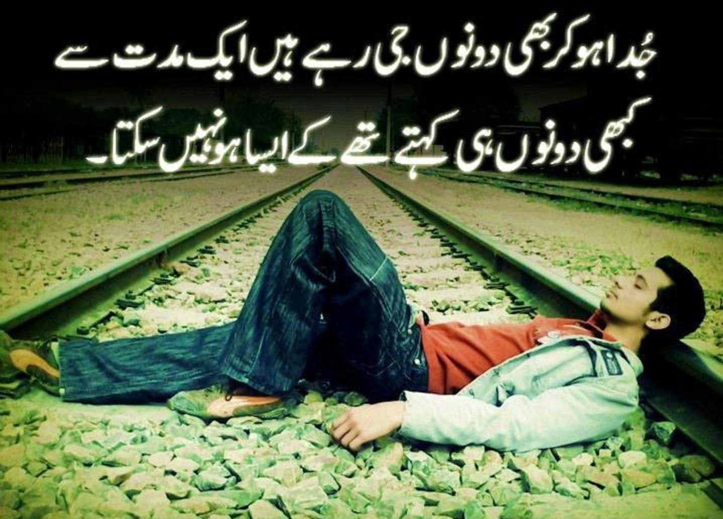 Sad Boy Wallpaper With Shayari Urdu Siewalls Co