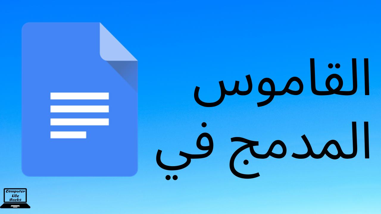 كيفية استخدام قاموس مستندات جوجل المدمج Tech Company Logos Company Logo Life