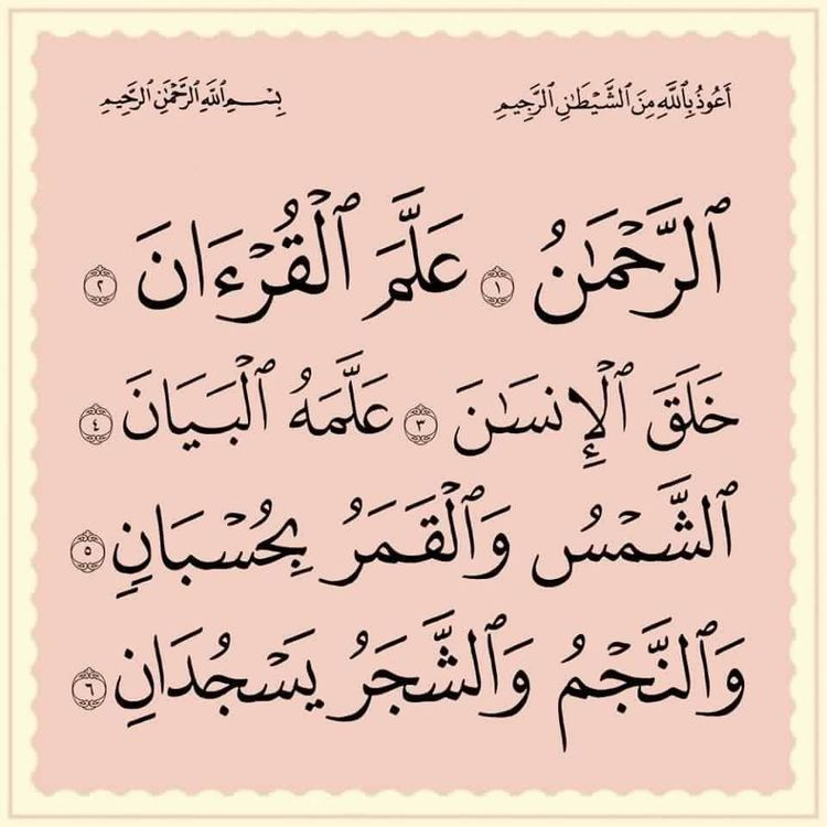 Pin By Hatem Mekni On 055 سورة الرحمن Math Arabic Calligraphy Calligraphy