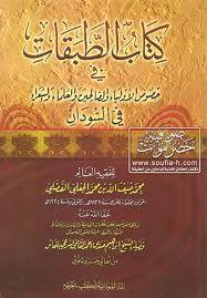 تنزيل كتاب طبقات ود ضيف الله pdf
