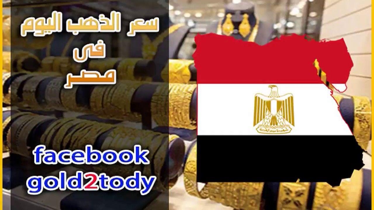 سعر الذهب اليوم اسعار الذهب اليوم الجمعة 28 10 2016 في مصر الساعة Company Logo Tech Company Logos Logos