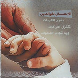 دعاء للوالدين فلا تبخل بالدعاء لهما Dz Fashion Islam Human Hand Hands