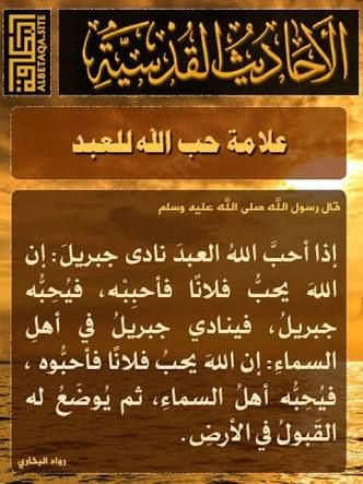 حب الله للعبد Google Search Islamic Phrases Hadith Islamic Pictures
