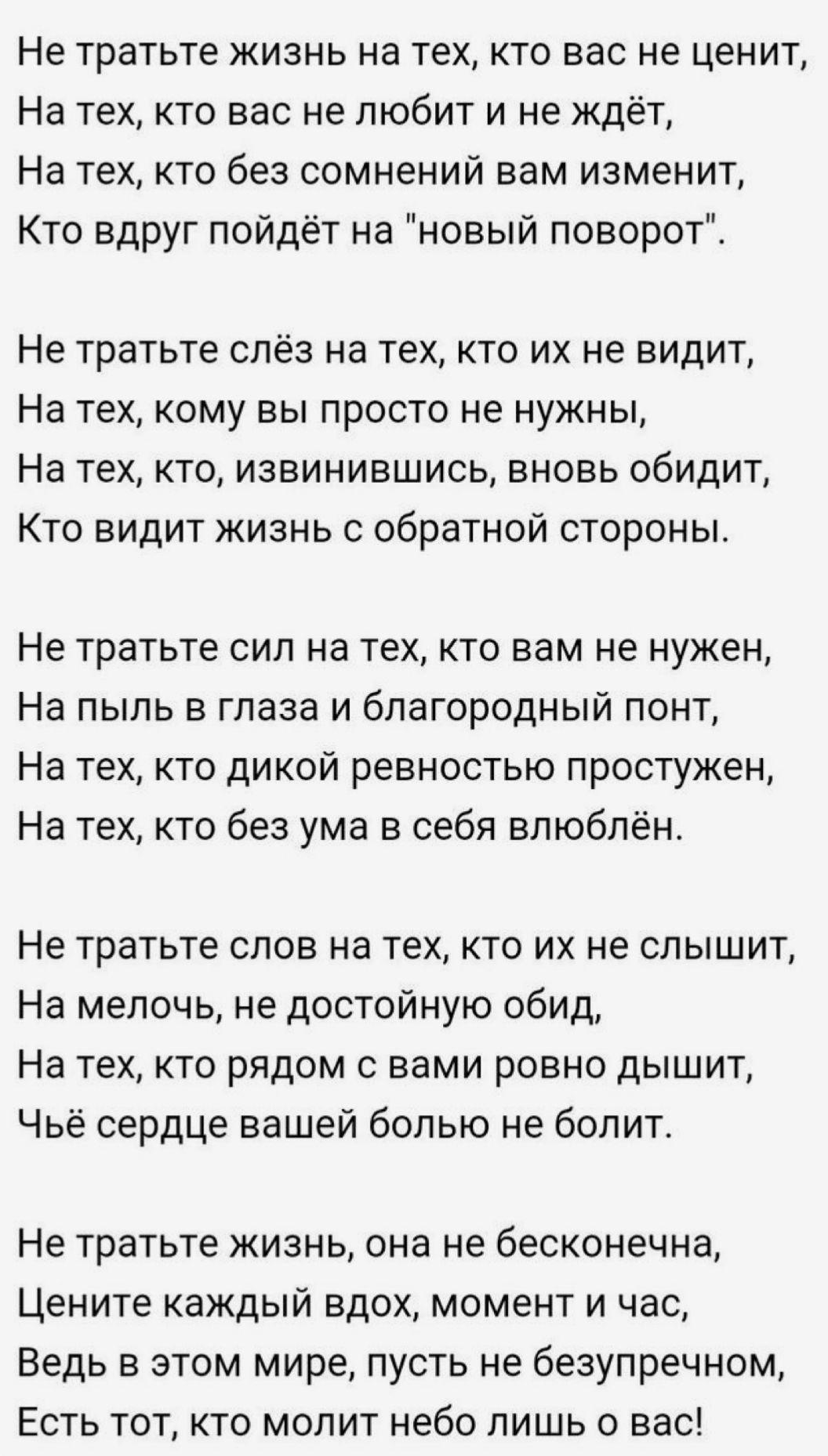 Pin By Novikova Ksenia On Stihi Poems Quotes Lyrics