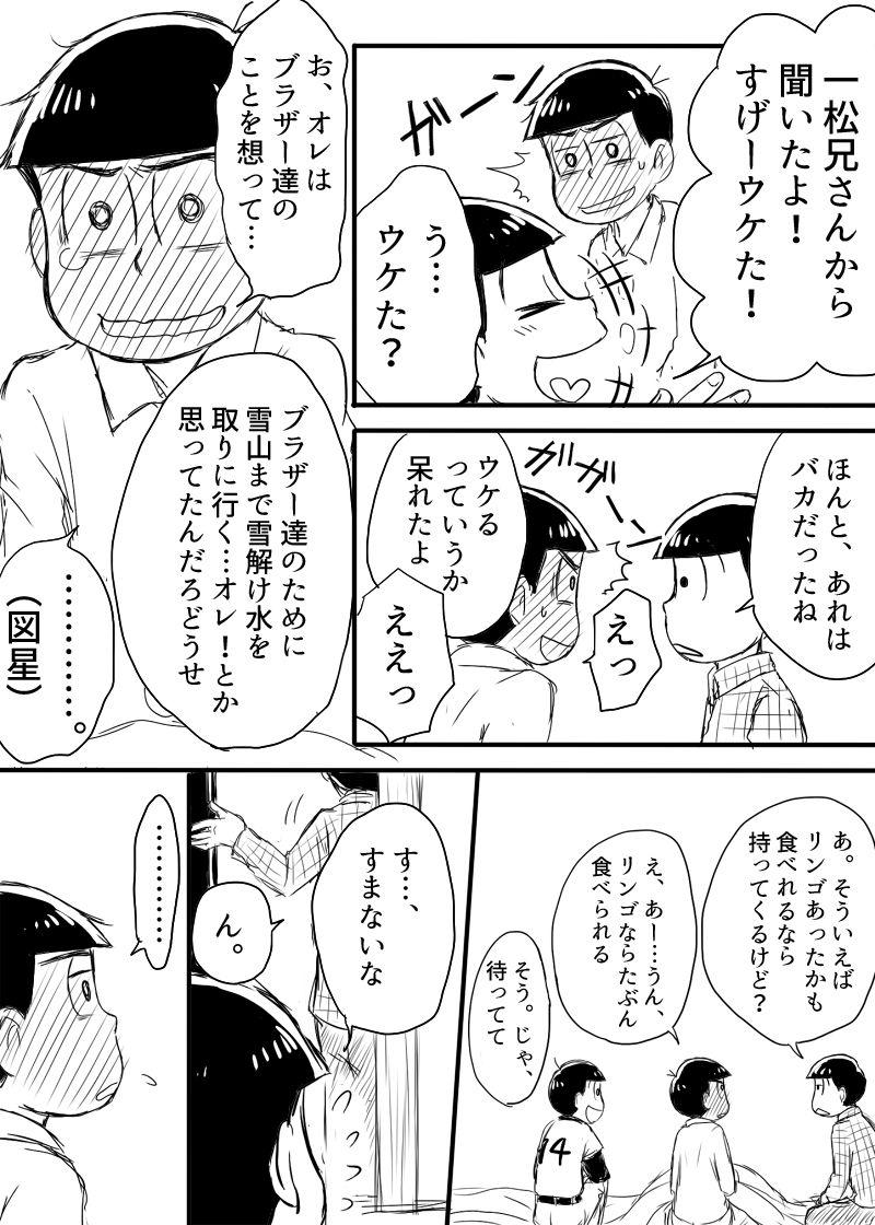 おそ松 さん pixiv 風邪 漫画