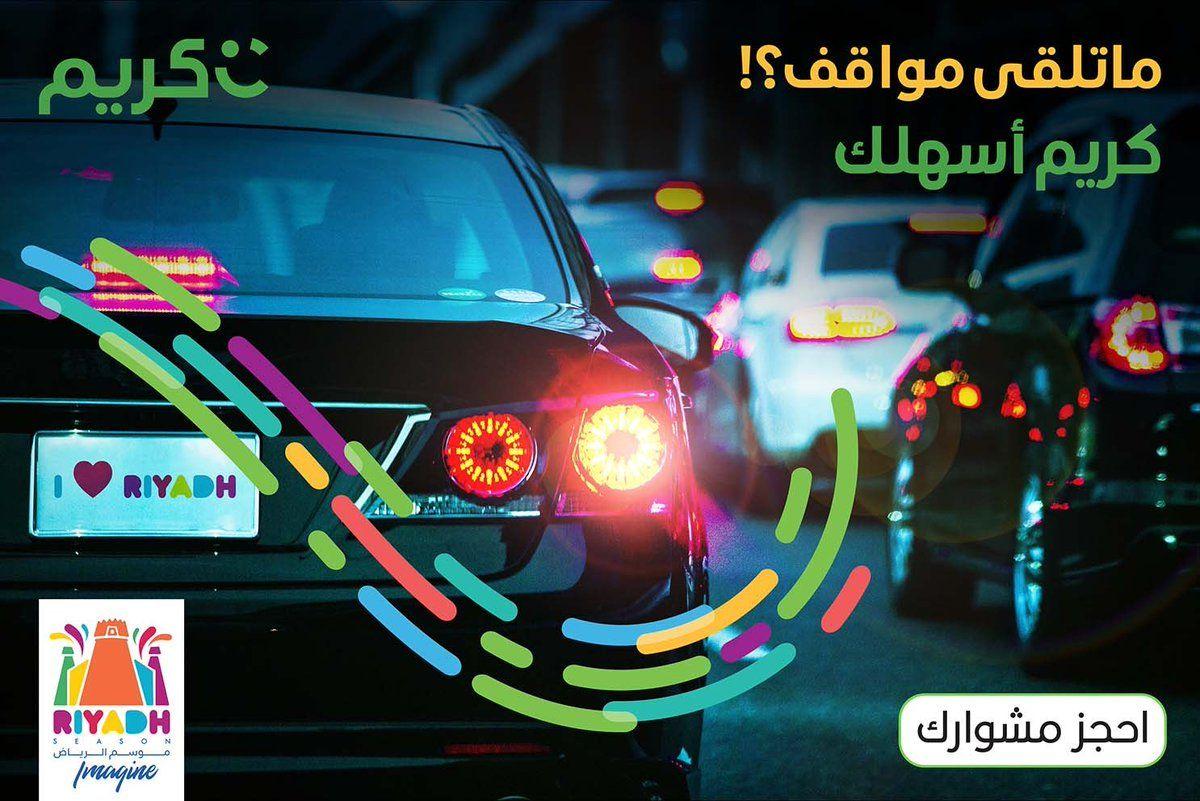 عشان ما تروح معرض السيارات وتبلش ما تلقى موقف لسيارتك اسمع مننا واحجز مشوارك مع كريم ولا تنسى تستخدم بروموكود موسم الرياض تخيل موسم الر Jail Car Riyadh