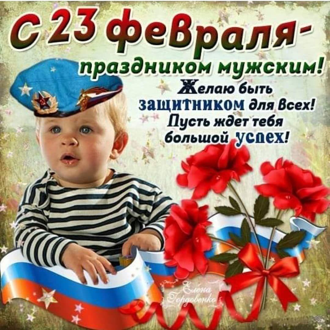 S23fevralyamuzhiki Otkrytki Armejskie Podarki Detskie Kartiny