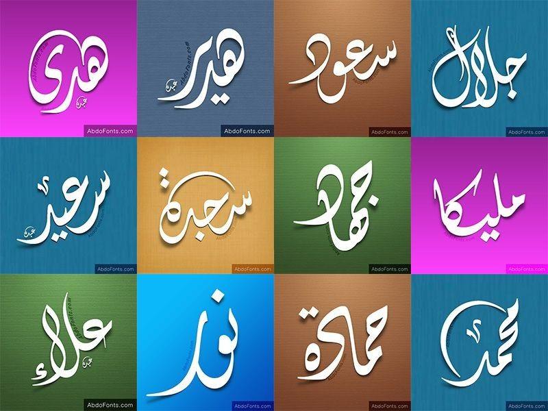 فيديو تعليم الخط الديواني الجلي Abdo Fonts Islamic Calligraphy Arabic Calligraphy Calligraphy