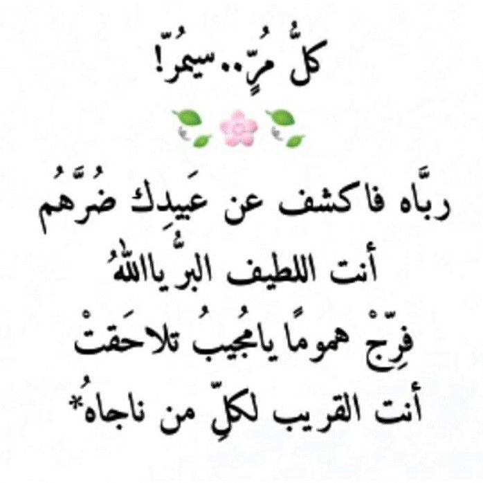 اللهم فرج لنا كل هم Calligraphy Arabic Calligraphy Arabic