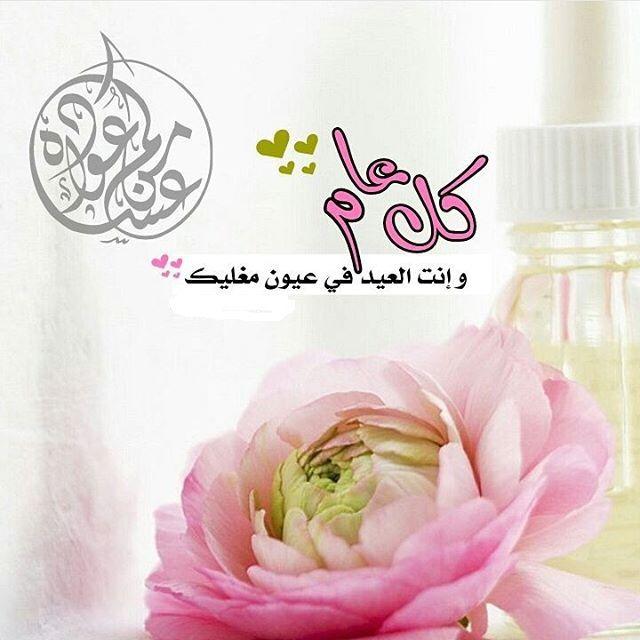 Pin By هطل On Happy Eid Happy Eid Eid Mubark Eid Mubarak