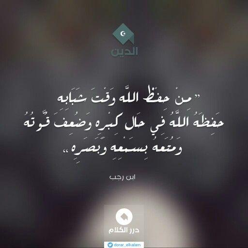 احفظ الله يحفظك Islamic Quotes Funny Quotes Islam