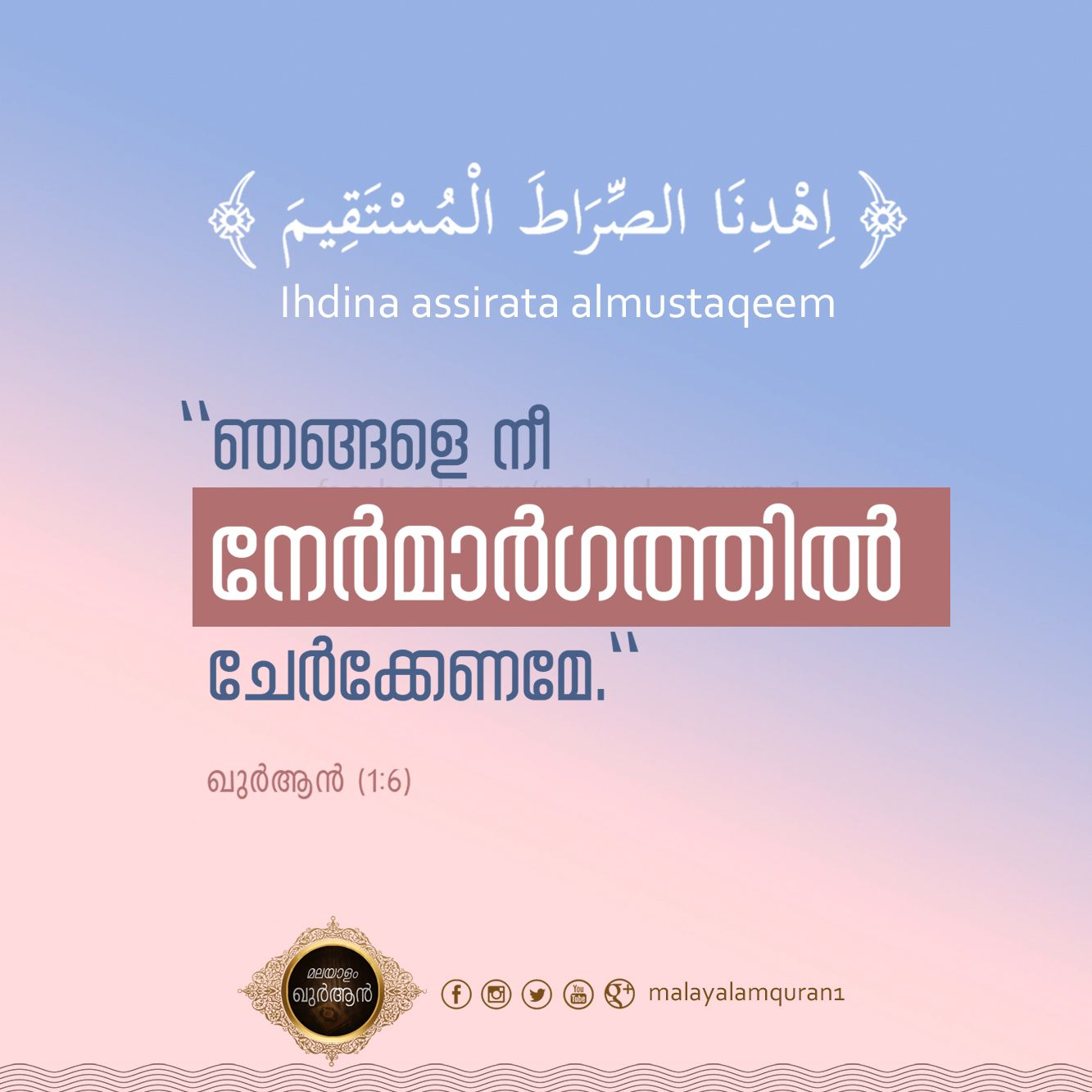 Ramadan Quotes From Quran In Malayalam • Opzetzwembadshop nl
