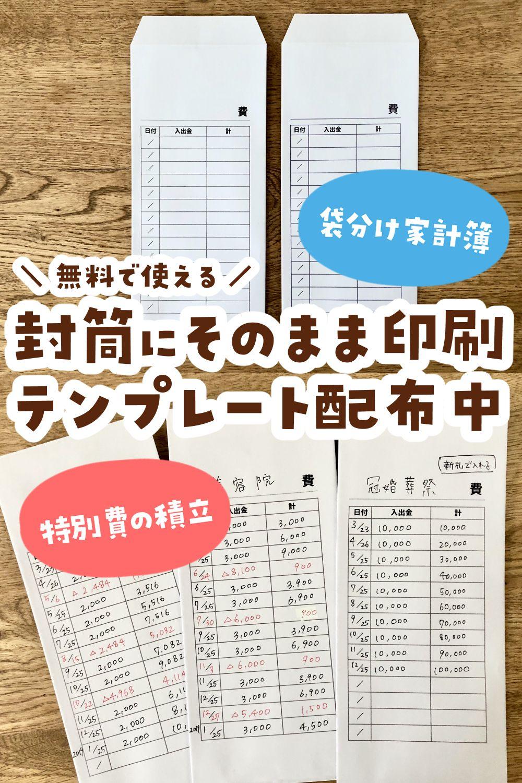 無料配布 袋分け家計簿の封筒テンプレート 直接印刷するだけ簡単